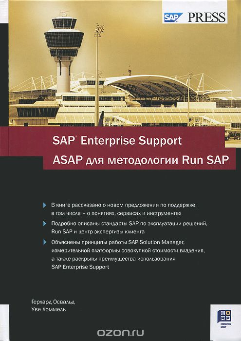 SAP Enterprise Support. ASAP для методологии Run SAP