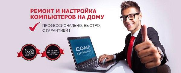 Срочная компьютерная помощь специалиста