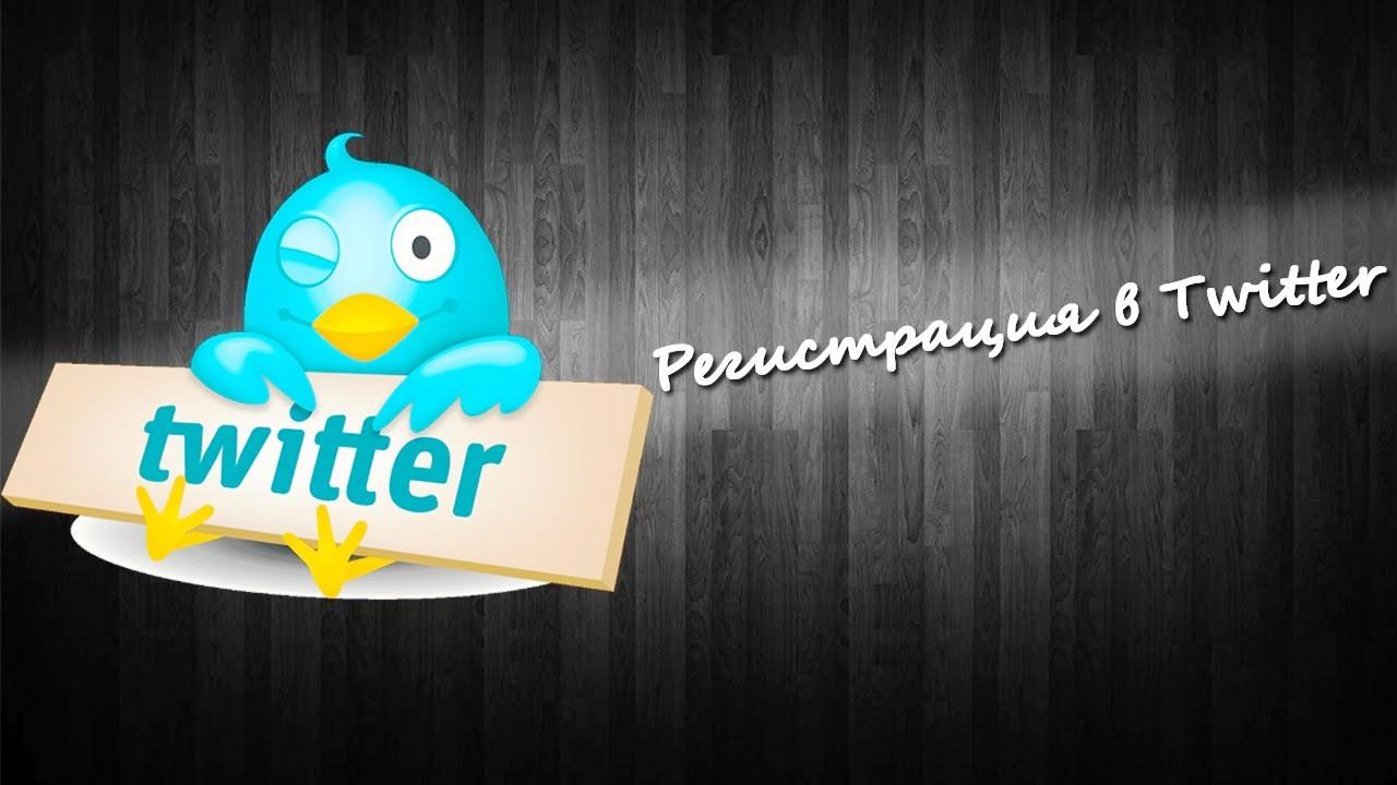 Что такое твиттер 2