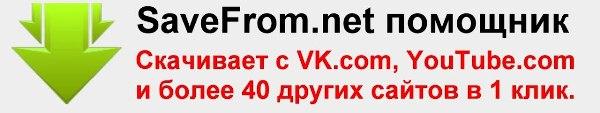 скачать музыку из Вконтакте SaveFrom.net Помощник