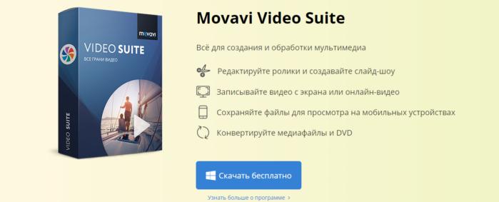 Movavi Video Suite: программа для обработки видео
