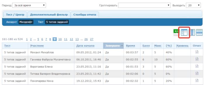Система тестирования и проверки знаний  StartExam