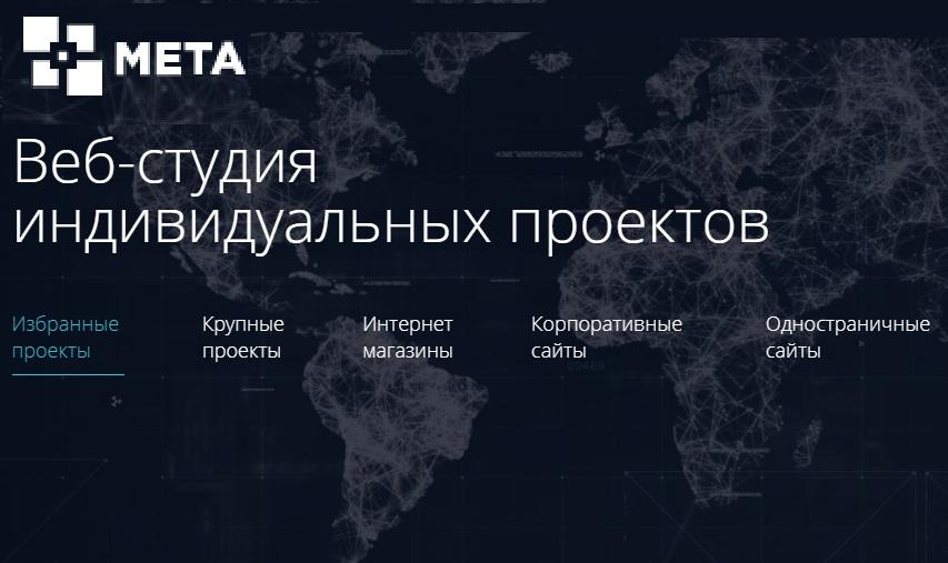 Корпорация МЕТА