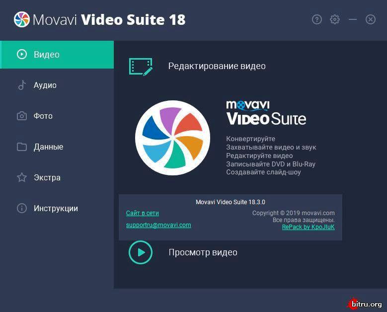 Программа Movavi Video Suite