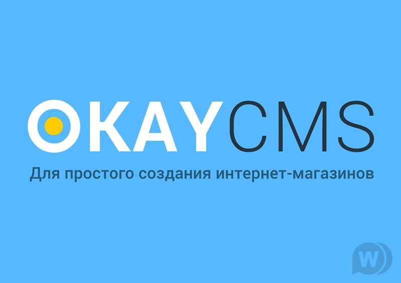 Версии Okay CMS и их возможности