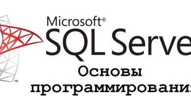 Основные ошибки программиста на T-SQL