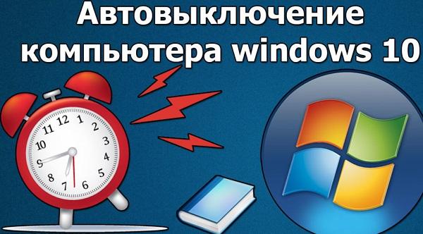 как убрать автовыключение компьютера на windows 10