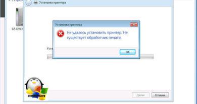 Устраняем ошибку «Windows не удается подключиться к принтеру, не существует обработчик печати»