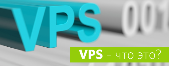 Так что же такое VPS?