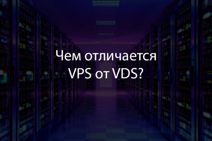 VPS и VDS