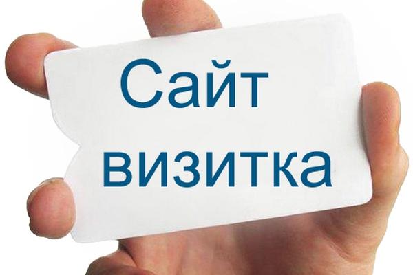 Заказать сайт визитку по доступным ценам