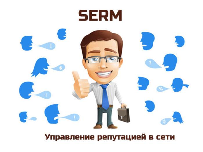 SERM – управление репутацией в поисковых системах