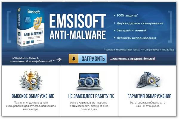 Антишпион Emsisoft Anti-Malware