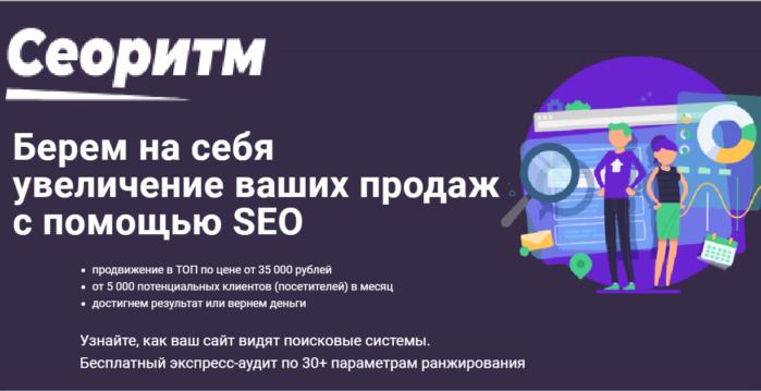 seoritm.ru