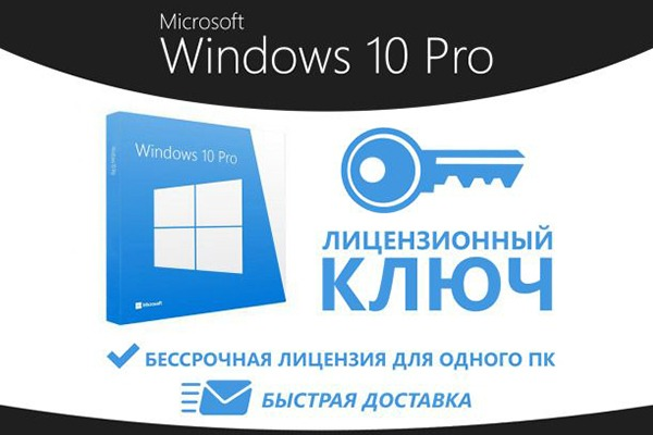 Windows 10 ключ активации